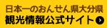 日本一の「おんせん県」大分県の観光情報公式サイト
