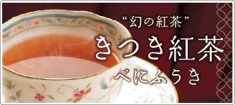 杵築紅茶紅富貴