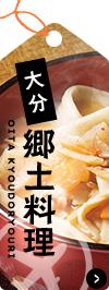 大分郷土料理