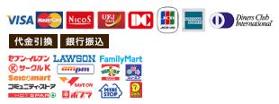 クレジットカード決済・代金引換・銀行振込・コンビニ