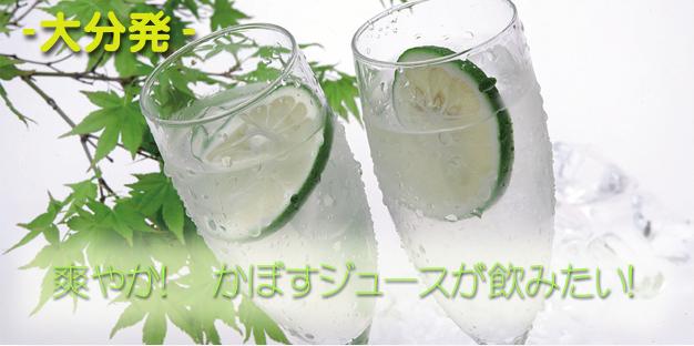 大分特産品かぼすを使用したかぼすジュース