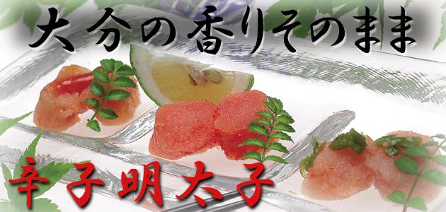 大分空港オリジナルセット「かぼす辛子明太子」爽やかな香りとほどよい辛さをお楽しみください
