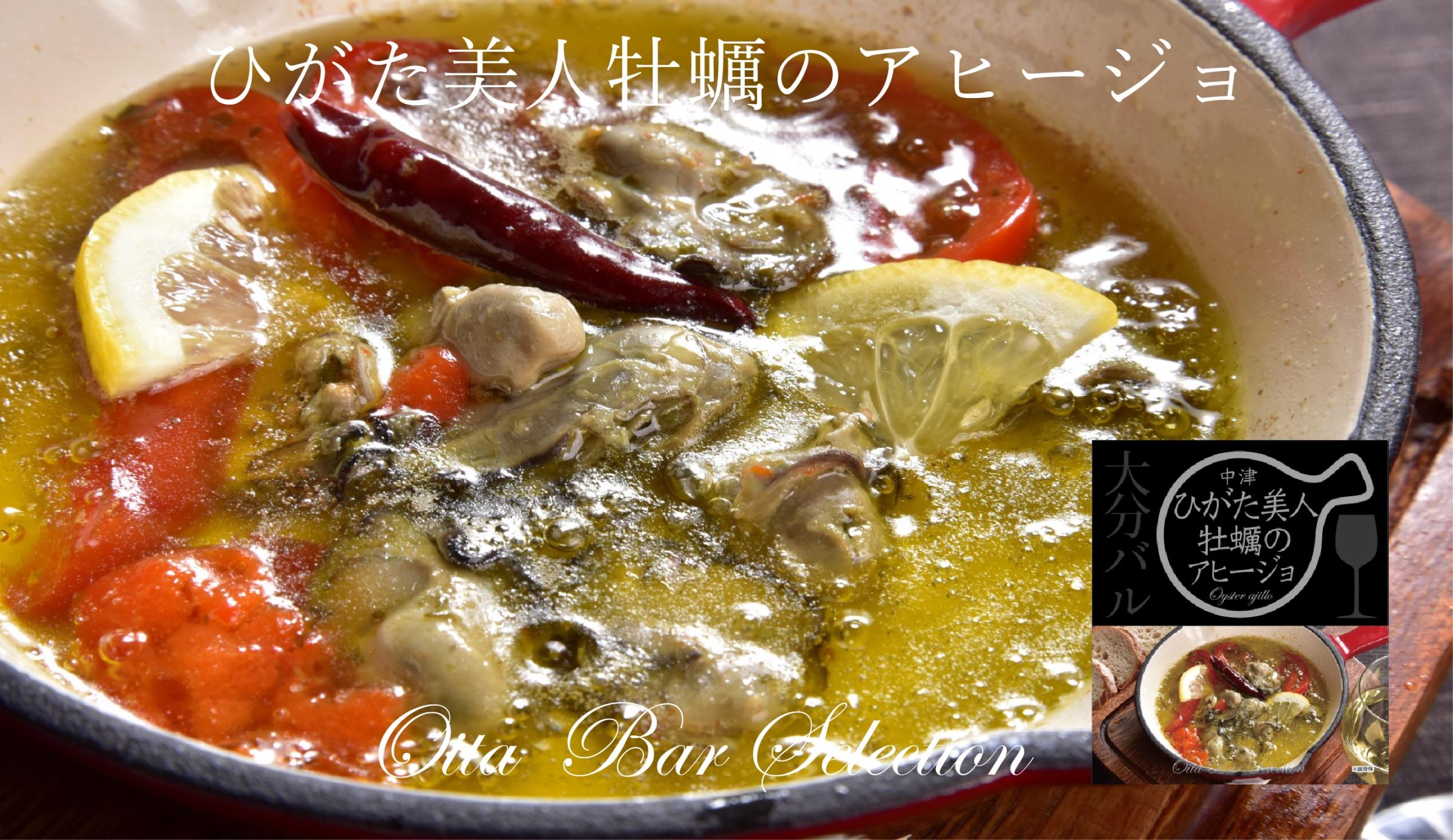 ひがた美人 牡蠣のアヒージョ
