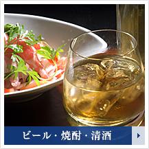 ビール・焼酎・清酒