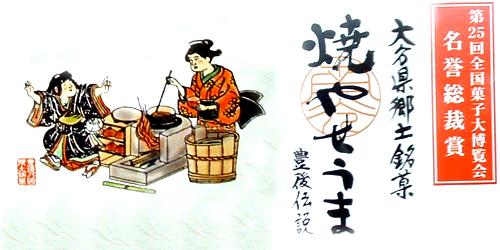 大分県郷土銘菓 きな粉と黒ごまの風味豊な味わい